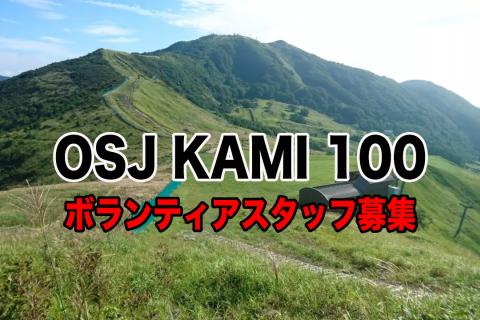 【ボランティア募集】11/6-7OSJ  KAMI100トレイルランニングレースボランティアスタッフ