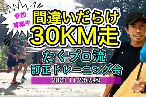 【名古屋】11/23(火祝)「間違いだらけの30KM走・たくプロ流訂正トレーニング会」