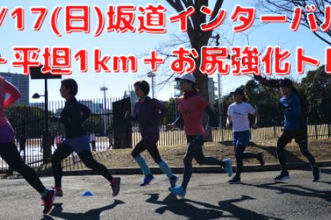 10/17(日)坂道インターバル走+平坦1km+お尻強化トレ