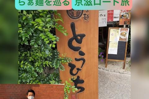 大津から京都突き抜けトレラン&ロードの旅のちMr.トウヒチ拉麺