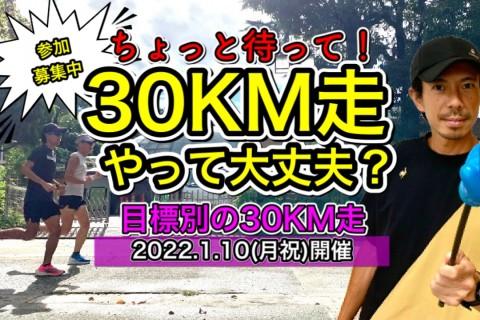 【名古屋】2022/1/10(月祝)「その30KM走大丈夫?・たくプロ流目標別30KMトレーニング」