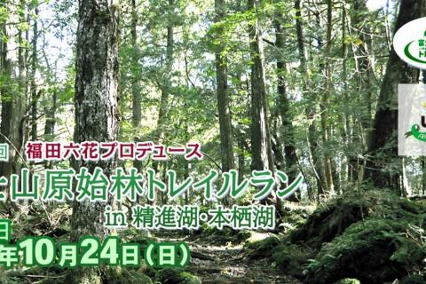 【レイトエントリー】第13回富士山原始林トレイルラン