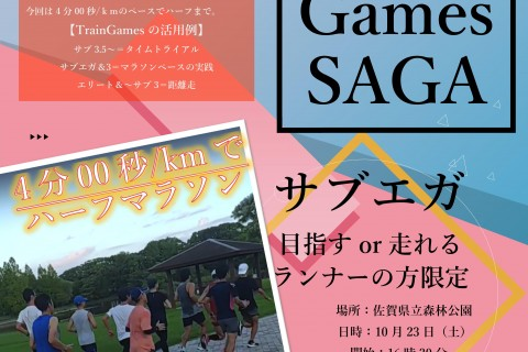 Train Games SAGA(4分00秒/kmでハーフマラソン)