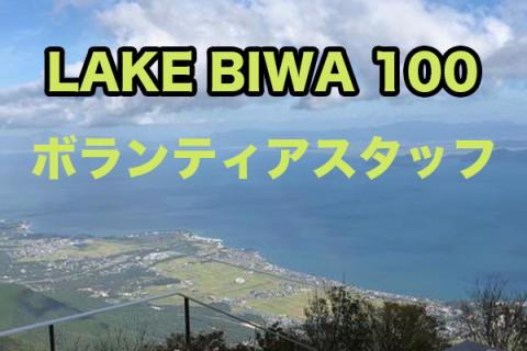 【ボランティア募集】10/1-2 LAKEBIWA100トレイルランニングレースボランティアスタッフ