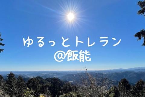 ゆるっとトレラン@飯能(2021年10月3日開催)
