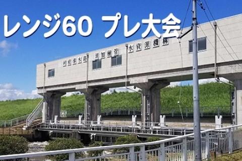 見沼チャレンジ60 プレ大会