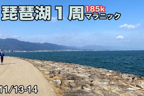 【11/13-14】琵琶湖ウルトラマラニック185k サポートスタッフ
