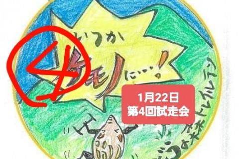 【試走会_第4回】ふどうの森トレイルラン試走会 for 2022 【試走会その4】