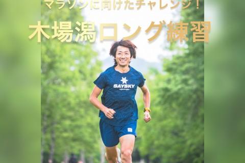 【10.10日曜】木場潟ランニングクリニック〜20〜35k練習
