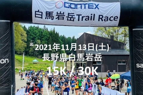 白馬岩岳 Trail Race Autumn 2021