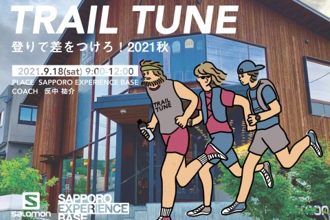 TRAIL TUNE ~登りで差をつけろ!2021秋~