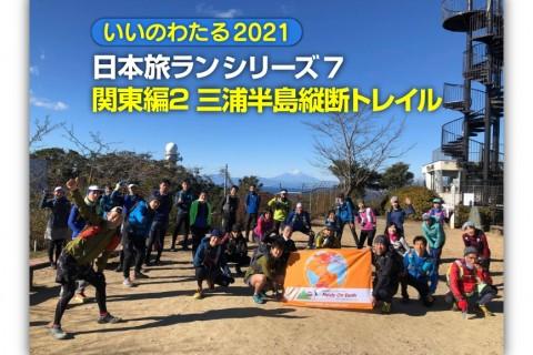 いいのわたる2021 日本旅ラン シリーズ7【関東編 三浦半島縦断トレイル】