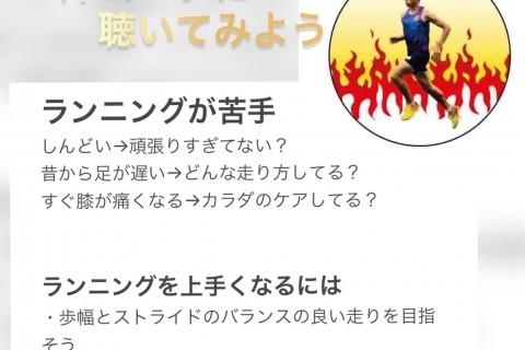 【ランニングの登竜門】「初めてのランニングイベント」ランニングを好きになる・楽に走れるセミナー