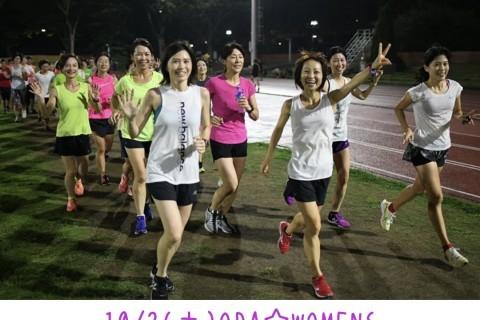 10/2(土)ODA☆Women's~女性限定ランニングイベント~