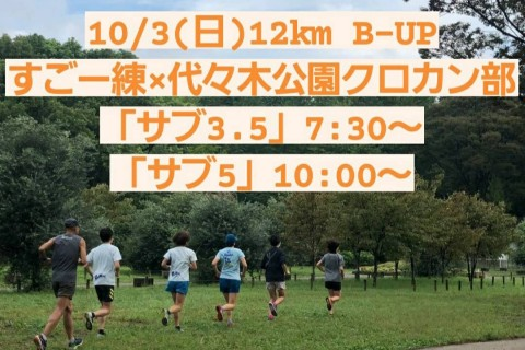 【10/3(日)】すごー練×代々木公園クロカン部・12kmB-up 「サブ3.5」「サブ5」