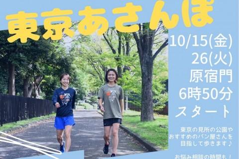 【10/15(金),26(火)】東京あさんぽ