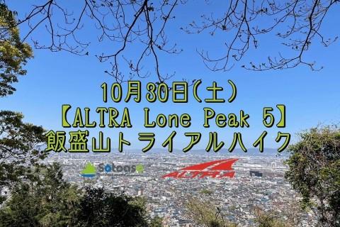 10/30(土)【ALTRA Lone Peak 5】飯盛山トライアルハイク