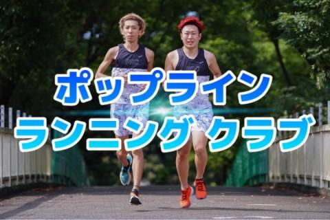 9/30(木)ポップラインランニングクラブ練習会
