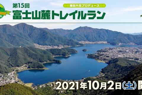 【直前エントリー】第15回富士山麓トレイルラン