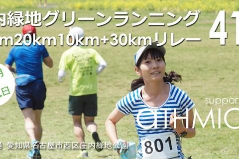 庄内緑地グリーンランニング(30km20km10km+30kmリレー)41st