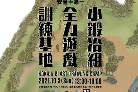 KOKAJI BLAST TRAINING CAMP ~小鍛冶組全力遊戯訓練基地~