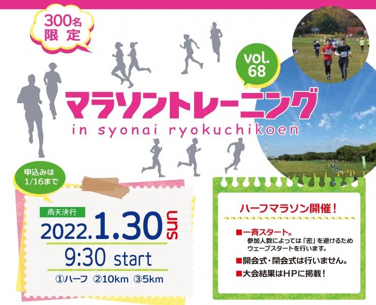 マラソントレーニングvol.68 in 庄内緑地