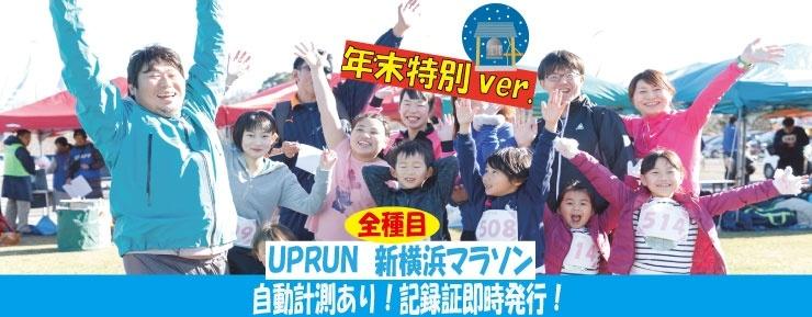 年末全種目ver.第19回 UPRUN新横浜鶴見川マラソン大会★計測チップ有り