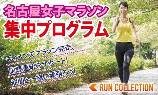 【11月~12月】NAGOYA女子マラソン☆集中プロジェクト第1弾
