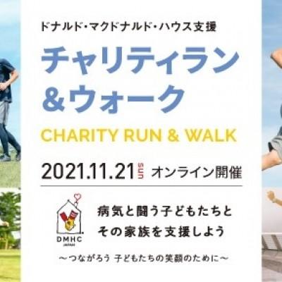 【チーム東大阪】ドナルド・マクドナルド・ハウス支援 チャリティラン&ウォーク2021