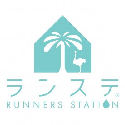 ランステ(ランナーズステーション)