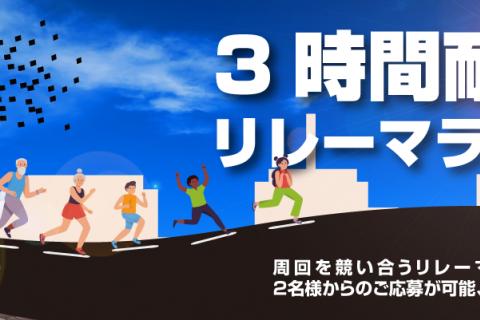 3時間耐久リレー(多摩川・二子玉川)
