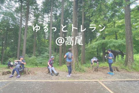 ゆるっとトレラン@高尾(2021年11月13日開催)