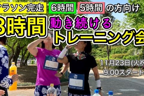 【募集】11/23 (火祝)マラソン完走・6,5時間を目指す方向け『3時間動き続ける トレーニング』