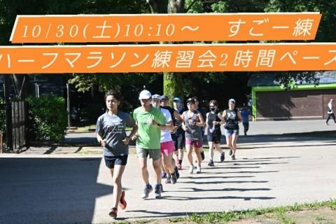 【10/30(土)】すごー練 ハーフマラソン練習会 2時間/ハーフ