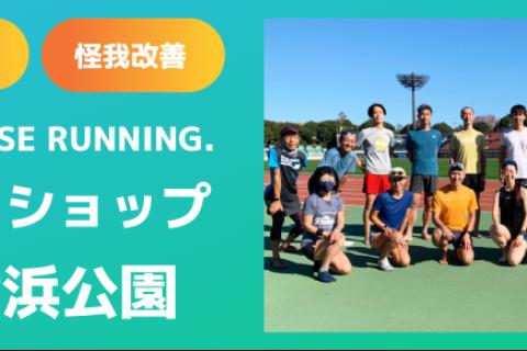 【新横浜】ZEROBASE RUNNING.ワークショップ+5kmタイムトライアル
