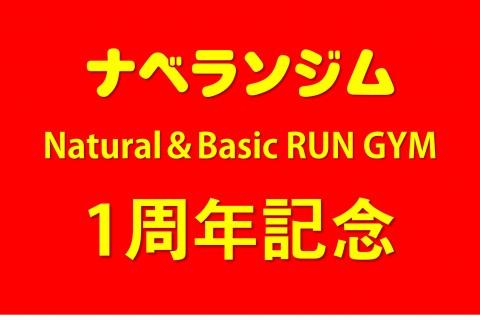 〔ナベランジム1周年記念キャンペーン〕低酸素(高地)トレーニングで走力アップ