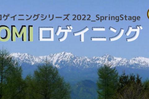 信州OMIロゲイニング(松本エリアロゲイニングシリーズ2022_SpringStage)