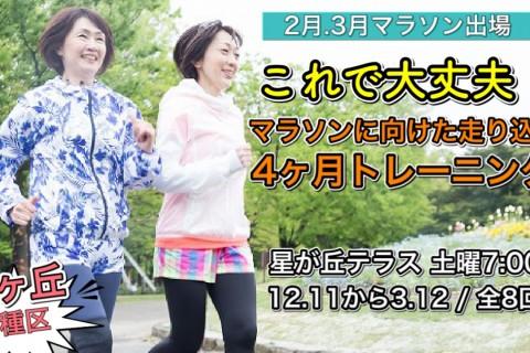 【名古屋】12/11(土)「これで大丈夫!マラソンに向けた走り込み4ヶ月トレーニン グ全8回」