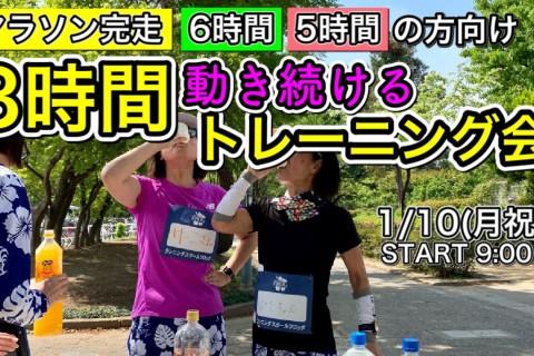 【募集】1/10 (月祝)マラソン完走・6,5時間を目指す方向け『3時間動き続ける トレーニング会』