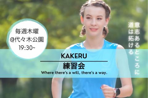 KAKERU練 5.5km + 1.1km×2 @代々木公園