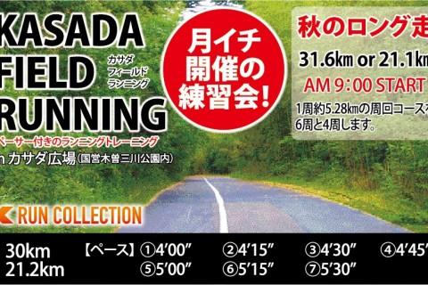 11/23(火)【ロング走・ペーサー付き!】カサダ☆フィールドランニング