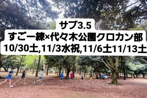 土日祝「サブ3.5」【10/30、11/3、6、13】すごー練×代々木公園クロカン部