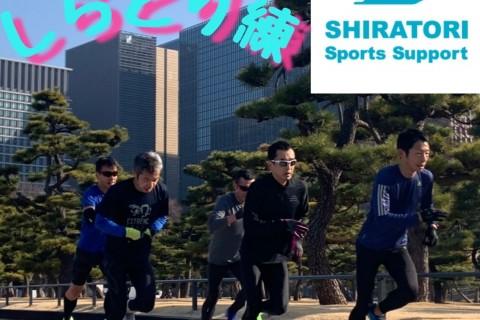 しらとり練【チャレンジサブ3】11月30日(火朝)6kmペース走+1km×3本