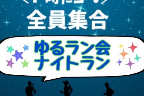 宇都宮市鶴田周辺♪ナイトゆるラン(^-^)/