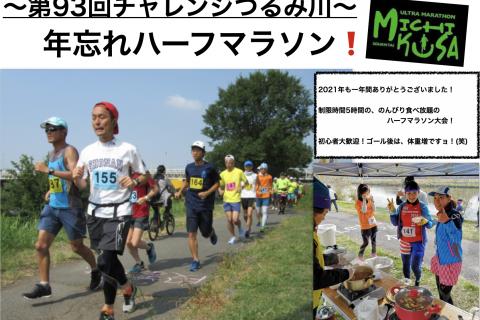 第93回 チャレンジつるみ川年忘れハーフマラソン