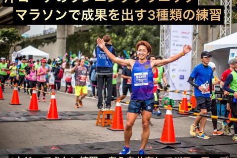 【10.24日曜】奈良・平城宮跡マラソンで成果を出す練習会〜レベル関係なく参加できる少人数制〜