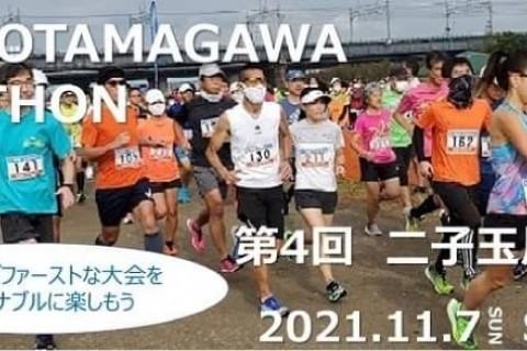 第4回 二子玉川マラソン