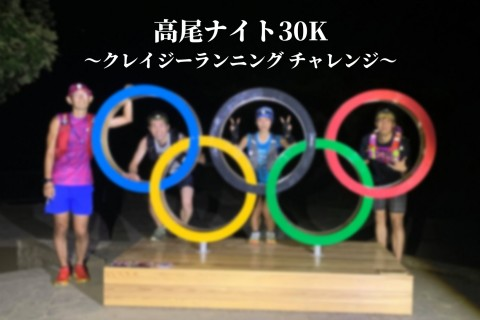 高尾ナイト30K 〜クレイジーランニング チャレンジ〜(2021年10月30日開催)