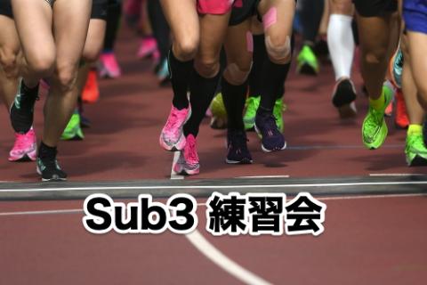 サブ3練習会 限定8名・体験参加あり【シカゴマラソン入賞ランナー直伝!】
