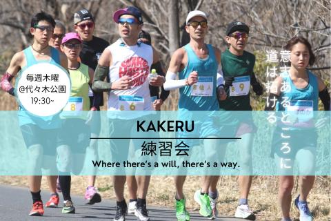 KAKERU練 ビルドアップ走 @代々木公園